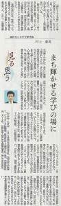 神戸新聞_20150215